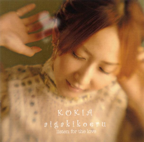 aigakikoeru - Listen for the Love
