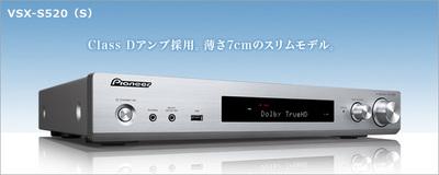 VSX-S520.jpg